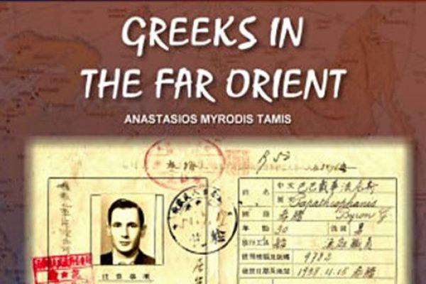 greeks-in-the-far-orient