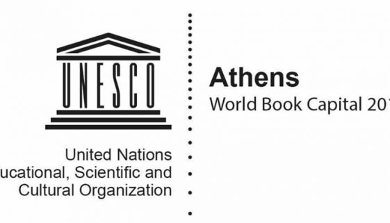 athens-world-book-capital-2018