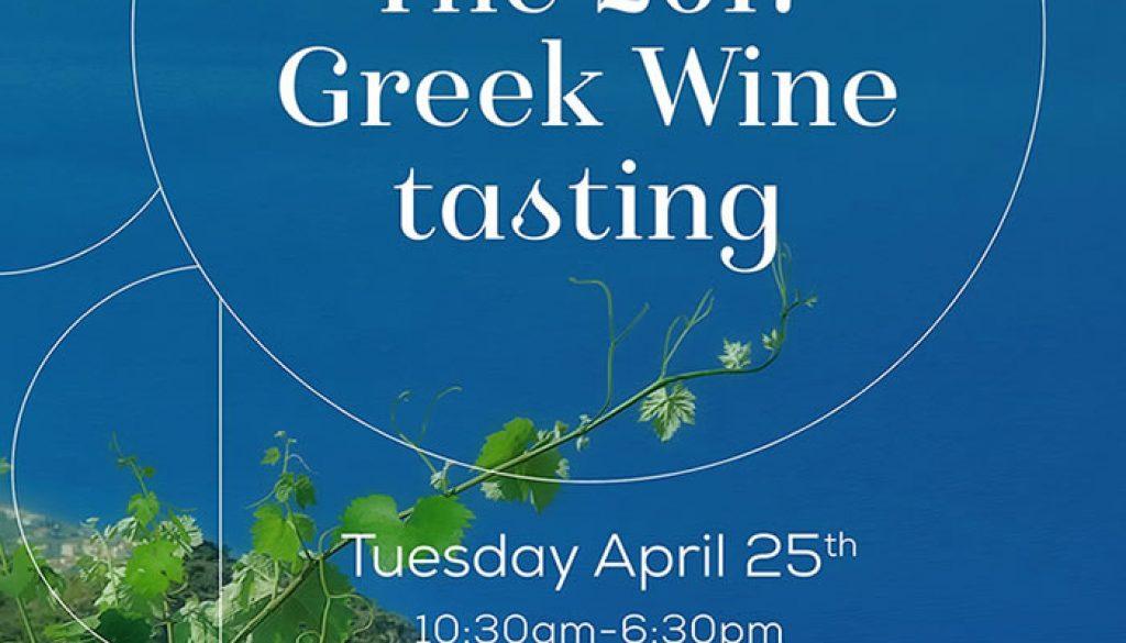 greek-wine-tasting-london-2017f