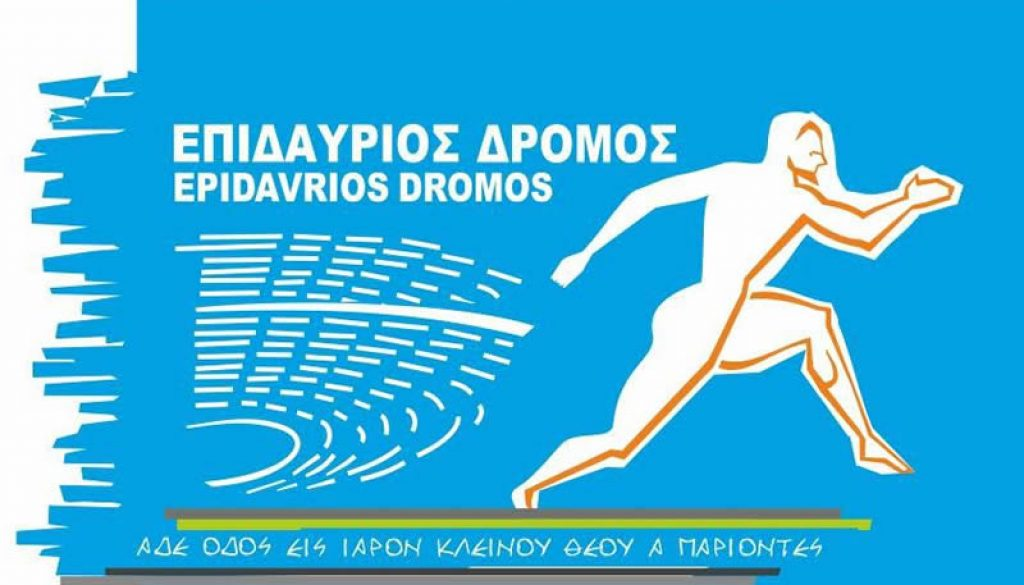 epidayrios-dromos-2017