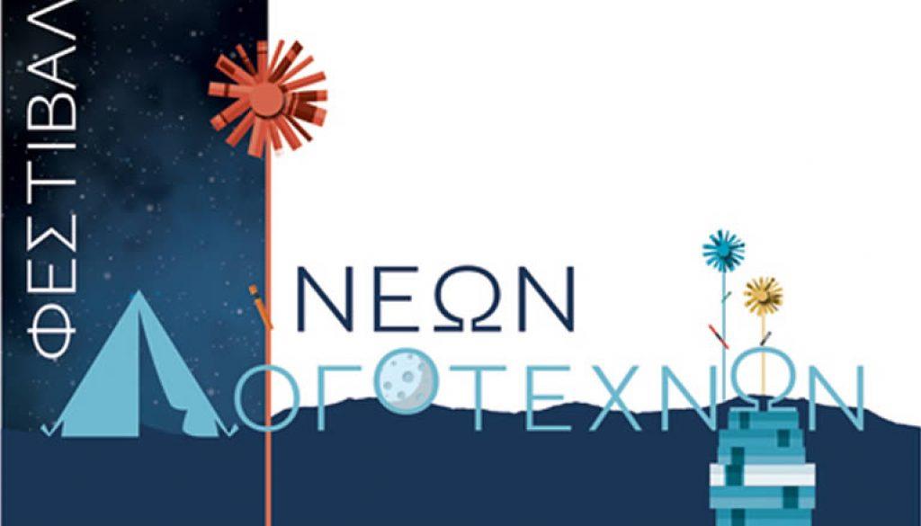 festival-neon-logotexnon-2017