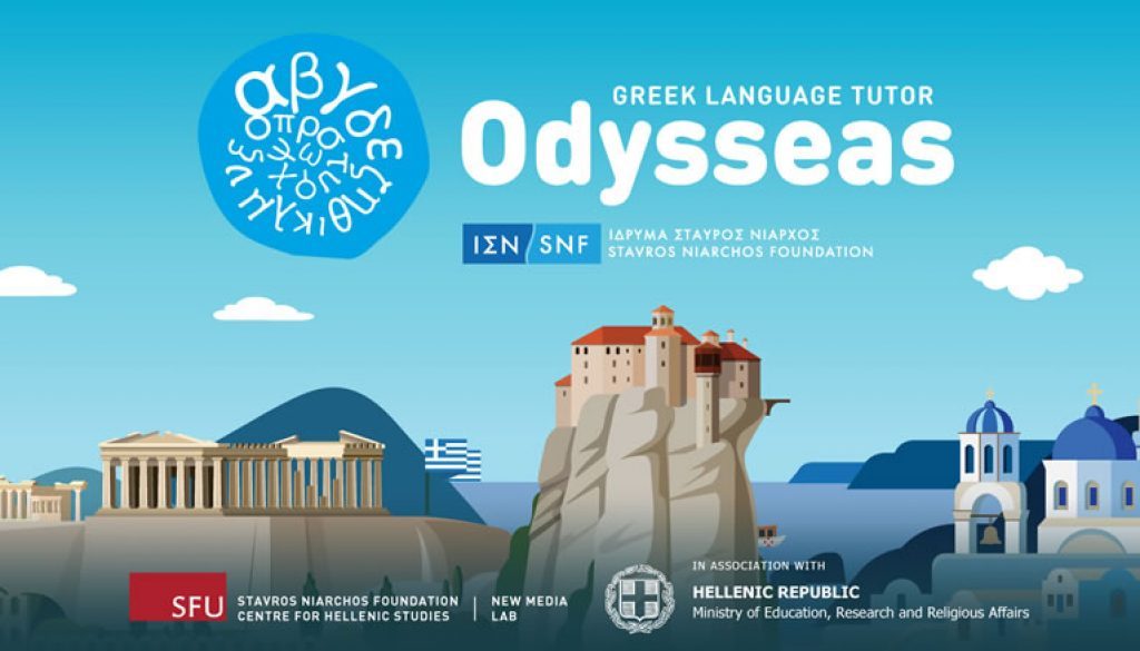 odysseas-language-tutor