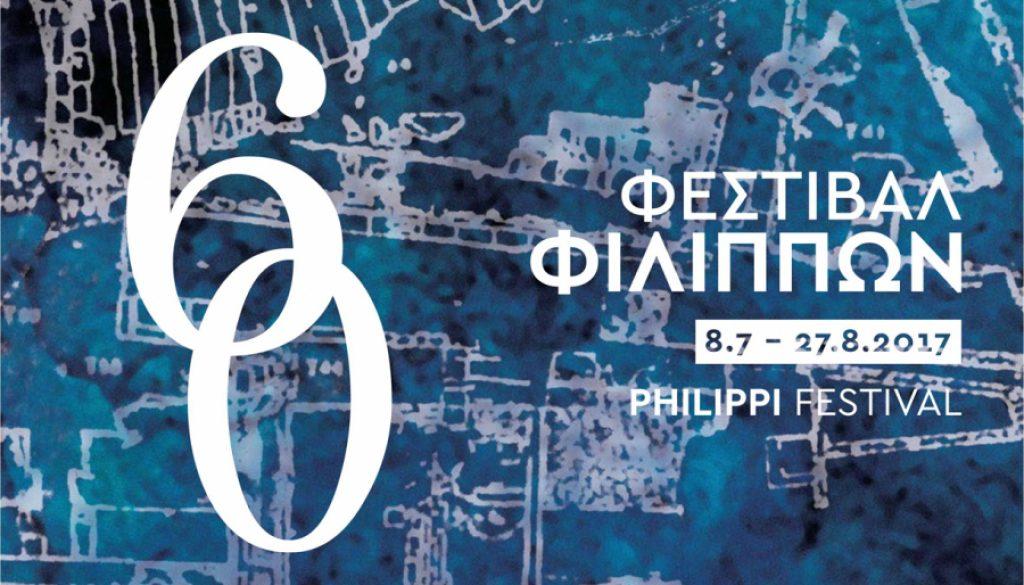 philippi-festival-2017