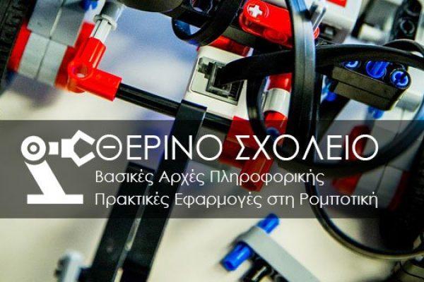 sholeio-robotikis-ionio