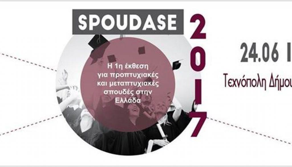 spoudase2017
