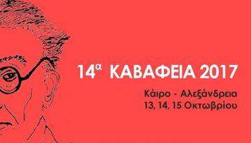 kavafeia-2017