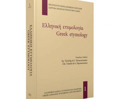 TZITZILIS_ETYMOLOGIA