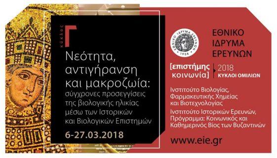 neotita-antigiransi-makrozoia-EIE-2018