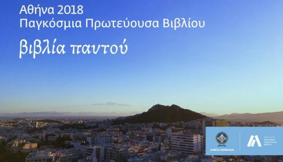 1-athens-2018-book-capital
