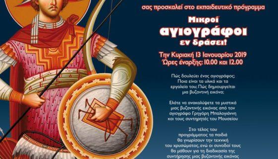 byzantino-mikroi-agiografoi
