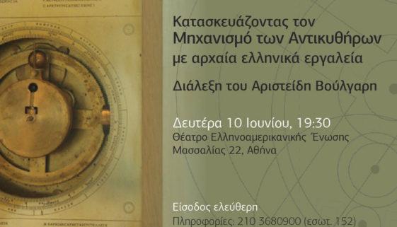 dialeksi-hau-mixanismos-antikithiron1